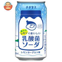 伊藤園 チチヤス 瀬戸内レモンでおいしい乳酸菌ソーダ 350ml缶×24本入