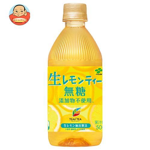 伊藤園 TEAS'TEA NEW AUTHENTIC(ニューオーセンティック) 生レモンティー 無糖 500mlペットボトル×24本入