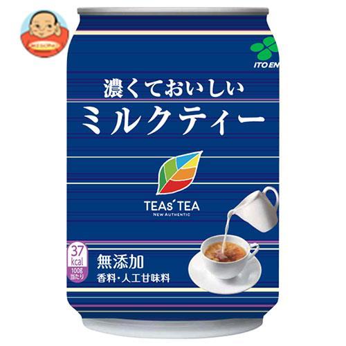 伊藤園 TEAS'TEA NEW AUTHENTIC(ニューオーセンティック) 濃くておいしいミルクティー 280g缶×24本入
