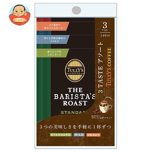 伊藤園 タリーズコーヒー バリスタズ ロースト ドリップ アソート 27g(9g×3袋)×30個入