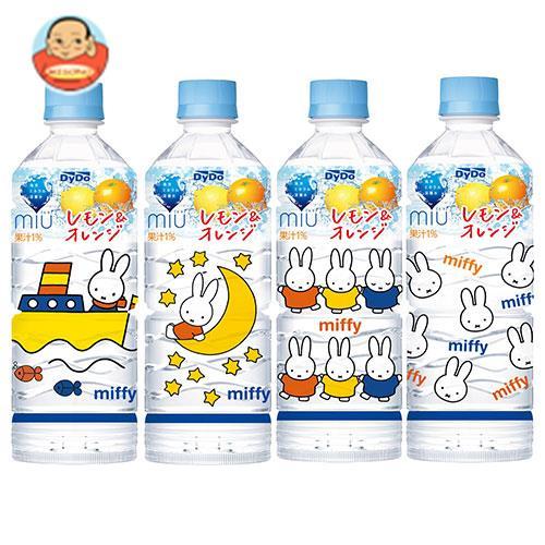 ダイドー miu ミウ レモン&オレンジ(ミッフィー) 550mlペットボトル×24本入