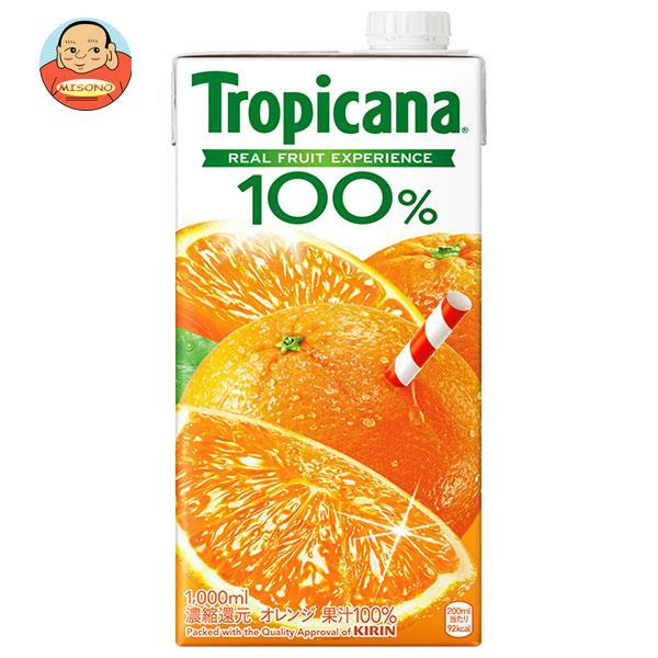 キリン トロピカーナ 100% オレンジ 1000ml紙パック×6本入