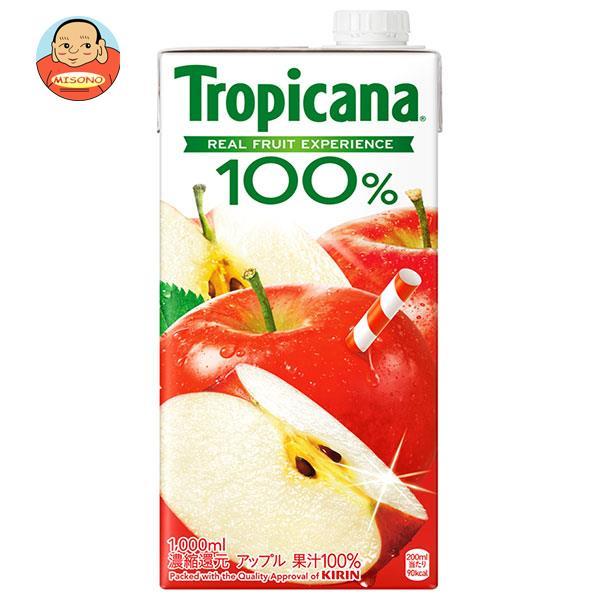 キリン トロピカーナ 100% アップル 1000ml紙パック×6本入