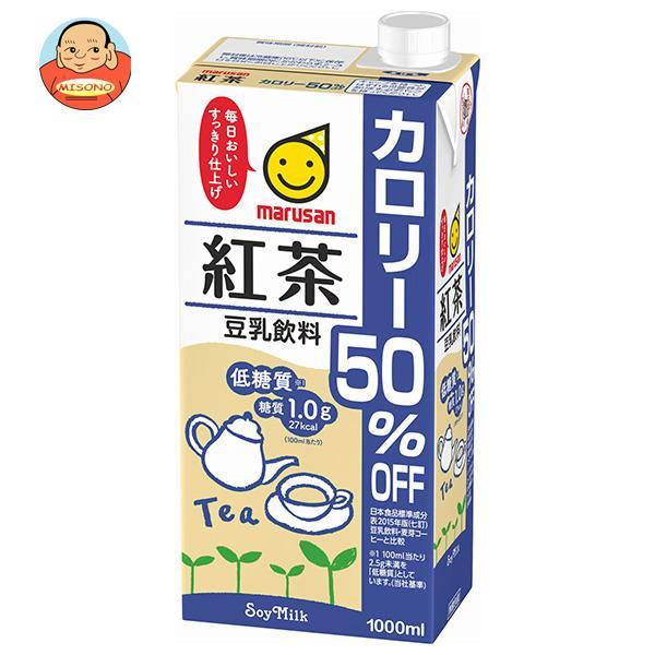 マルサンアイ 豆乳飲料 紅茶 カロリー50%オフ 1000ml紙パック×6本入