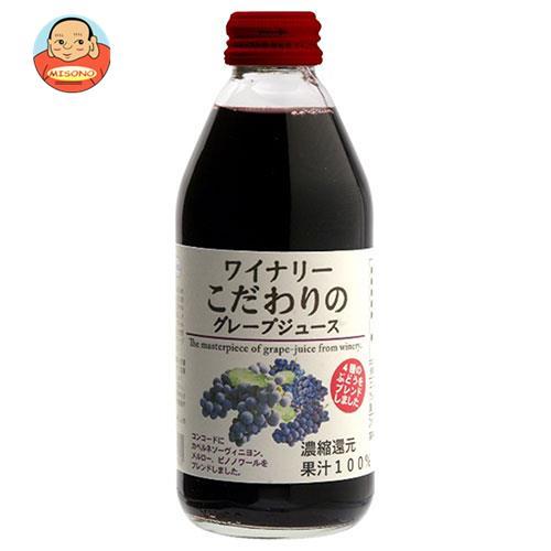 アルプス ワイナリー こだわりのグレープジュース 250ml瓶×24本入