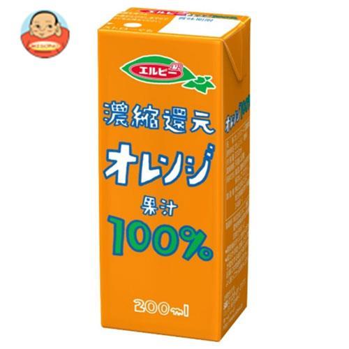 エルビー 濃縮還元 オレンジ100% 200ml紙パック×24本入