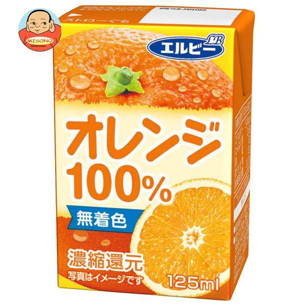 エルビー オレンジ100% 125ml紙パック×30本入