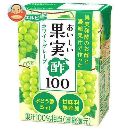 エルビー おいしい果実酢100 ホワイトグレープ 125ml紙パック×24本入