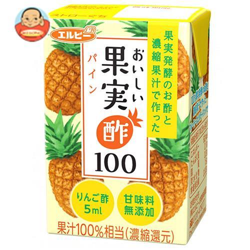 エルビー おいしい果実酢100 パイン 125ml紙パック×24本入