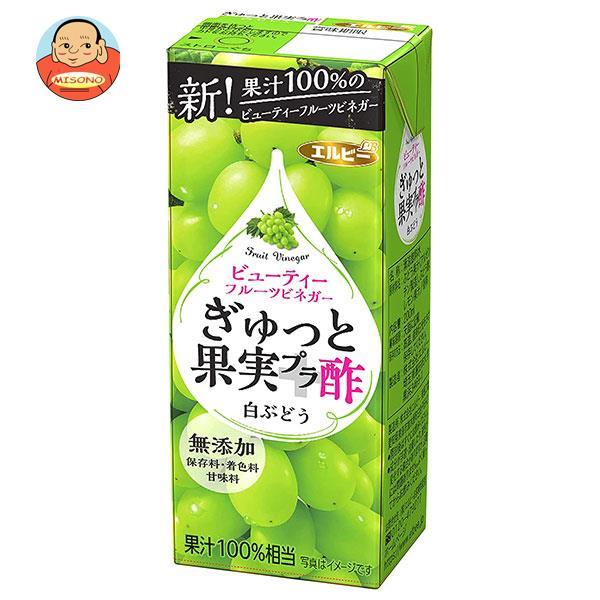 エルビー ぎゅっと果実プラ酢 白ぶどう 200ml紙パック×24本入