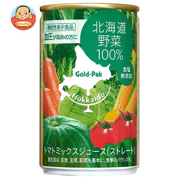 ゴールドパック 北海道野菜100% 160g缶×20本入