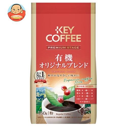 KEY COFFEE(キーコーヒー) FP(袋入り) プレミアムステージ 有機オリジナルブレンド(粉) 150g×6個入