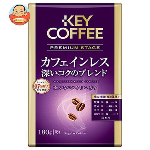 KEY COFFEE(キーコーヒー) VP(真空パック) プレミアムステージ カフェインレス コク深ブレンド(粉) 180g×6袋入