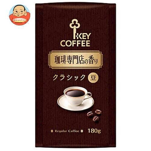 KEY COFFEE(キーコーヒー) 珈琲専門店の香りクラシック(LP) 180g×6袋入