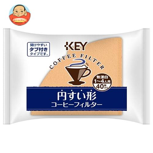 KEY COFFEE(キーコーヒー) 円すい形コーヒーフィルター 無漂白 1~4人用 タブ付き 40枚×10袋入