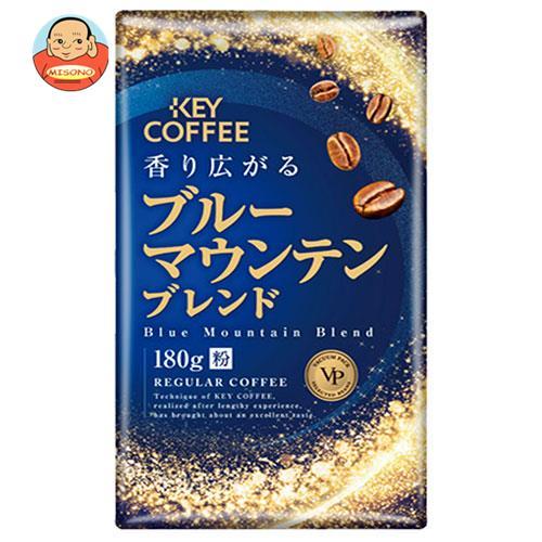 KEY COFFEE(キーコーヒー) VP(真空パック) 香り広がるブルーマウンテンブレンド(粉) 180g×6個入