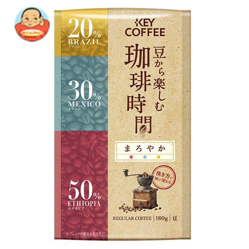 KEY COFFEE(キーコーヒー) 豆から楽しむ珈琲時間 まろやか 180g×6袋入