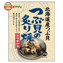 カンピー 北海道産つぶ貝の炙り焼 35g×10袋入