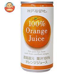 富永貿易 神戸居留地 オレンジ100% 185g缶×30本入