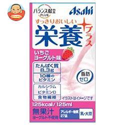 アサヒグループ食品 バランス栄養プラス いちごヨーグルト味 125ml紙パック×24本入