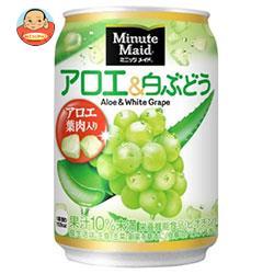 コカコーラ ミニッツメイド アロエ&白ぶどう 280g缶×24本入