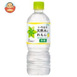 コカコーラ い・ろ・は・す(いろはす) 天然水にれもん 555mlペットボトル×24本入