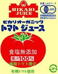光食品 オーガニックトマトジュース 食塩無添加 190g缶×30本入
