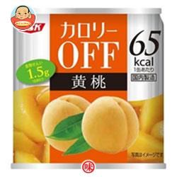 SSK カロリ-OFF 黄桃 185g缶×24個入