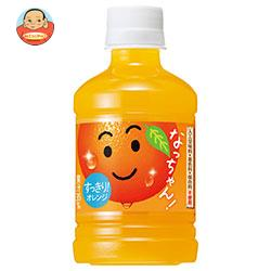 サントリー なっちゃん オレンジ 280mlペットボトル×24本入