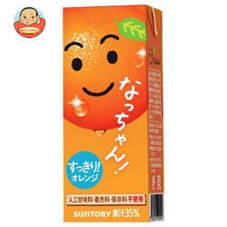 サントリー なっちゃん オレンジ 250ml紙パック×24本入