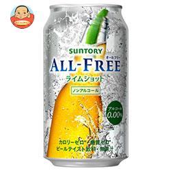 サントリー ALL FREE(オールフリー) ライムショット 350ml缶×24本入
