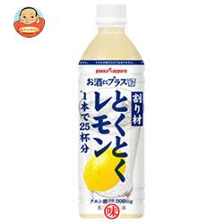 ポッカサッポロ お酒にプラス とくとくレモン 500mlペットボトル×12本入