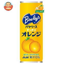 アサヒ飲料 バヤリース すっきりオレンジ 245g缶×30本入