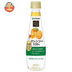 伊藤園 ビタミンフルーツ オレンジMix 100% 340gペットボトル×24本入