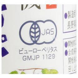 アルプス オーガニック 有機ぐれいぷじゅうす コンコード 250ml瓶×24本入