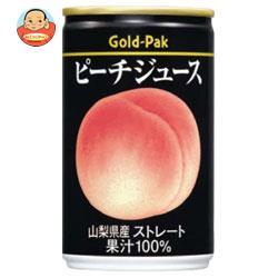 ゴールドパック ピーチジュース(ストレート) 160g缶×20本入