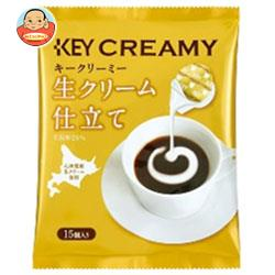 KEY COFFEE(キーコーヒー)クリーミーポーション 生クリーム仕立て 4.5ml×15個×20袋入