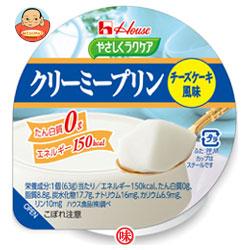 ハウス食品 やさしくラクケア クリーミープリン チーズケーキ風味63g×48(12×4)個入