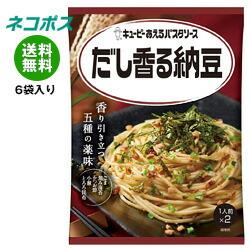 【全国送料無料】【ネコポス】キューピー あえるパスタソース だし香る納豆 (30.3g×2袋)×6袋入