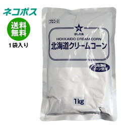 【全国送料無料】【ネコポス】ほしえぬ 北海道クリームコーン 1kg×1袋入
