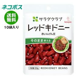 【全国送料無料】【ネコポス】キューピー サラダクラブ レッドキドニー(赤いんげん豆) 50g×10袋入