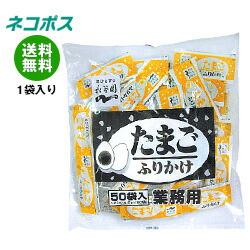 【全国送料無料】【ネコポス】永谷園 業務用ふりかけたまご (2.5g×50袋)×1袋入