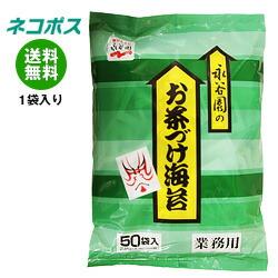 【全国送料無料】【ネコポス】永谷園 業務用お茶づけ海苔 (4.7g×50袋)×1袋入