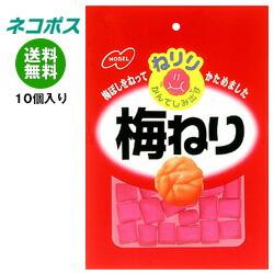 【全国送料無料】【ネコポス】ノーベル製菓 ねりり梅ねり 20g×10個入