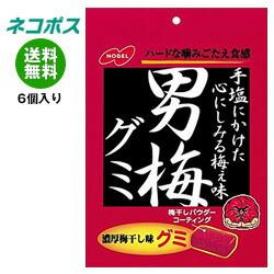 【全国送料無料】【ネコポス】ノーベル製菓 男梅グミ 38g×6個入
