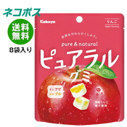 【全国送料無料】【ネコポス】カバヤ ピュアラルグミ りんご 45g×8袋入