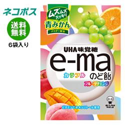 【全国送料無料】【ネコポス】UHA味覚糖 e-maのど飴 袋 (カラフルフルーツチェンジ) 50g×6袋入