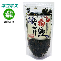 【全国送料無料】【ネコポス】通宝海苔 梅・鰹ふりかけ 35g×3袋入