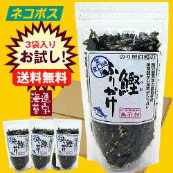 【全国送料無料】【ネコポス】通宝海苔 鰹ふりかけ 40g×3袋入