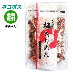 【全国送料無料】【ネコポス】澤田食品 シャキット梅ちりめん 80g×4袋入